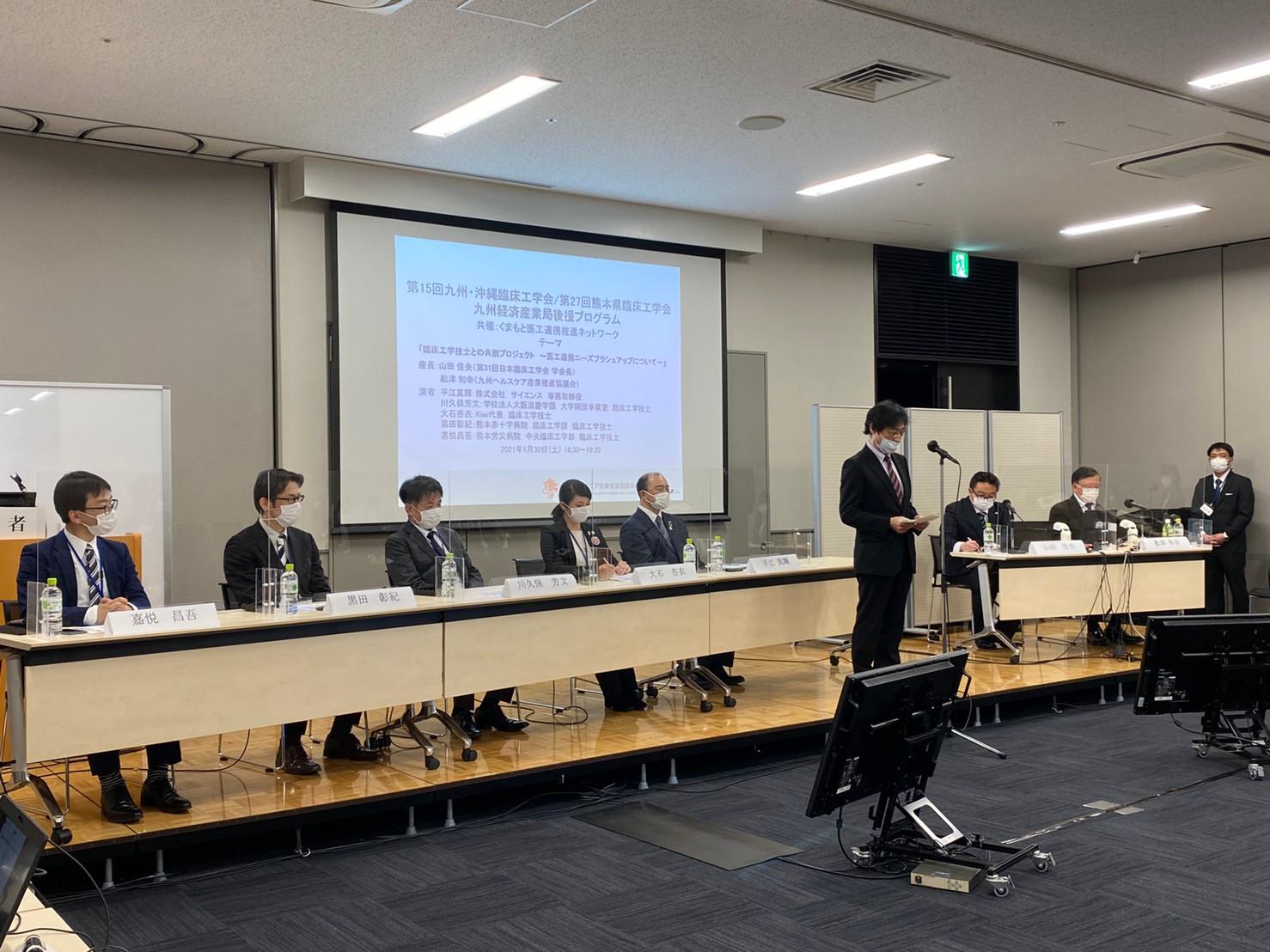九州臨床工学会,熊本臨床工学会,医工連携,臨床工学技士