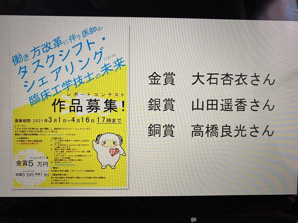 臨床工学技士,日本臨床工学技士連盟,未来レポート,金賞