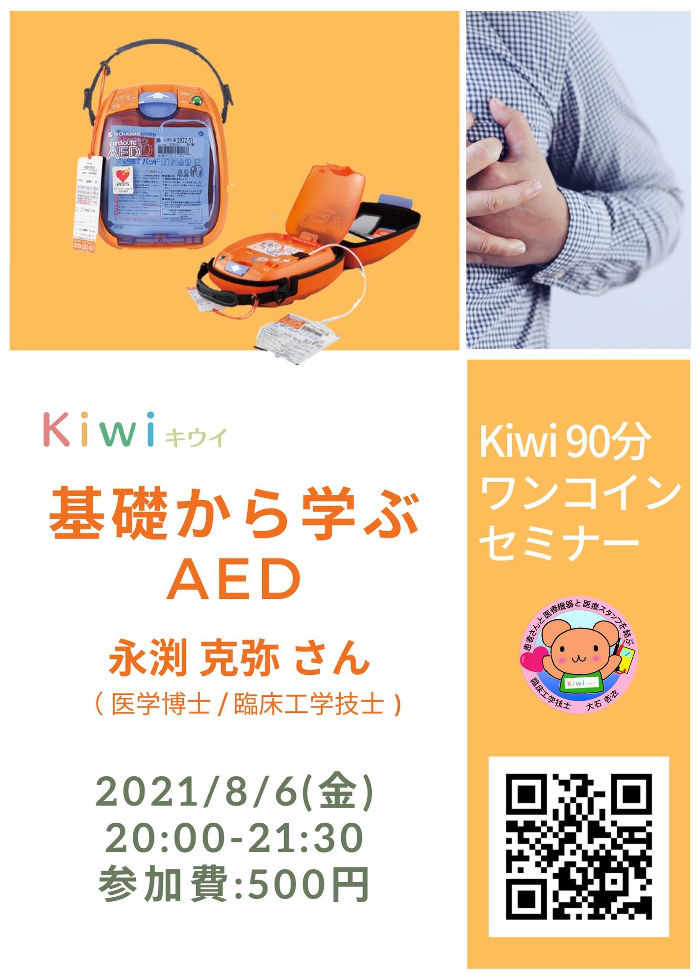 Kiwi,90分ワンコインセミナー,AED